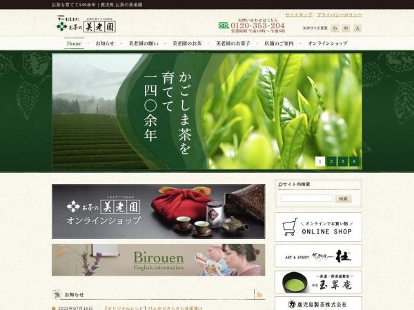 Screenshot of birouen.com