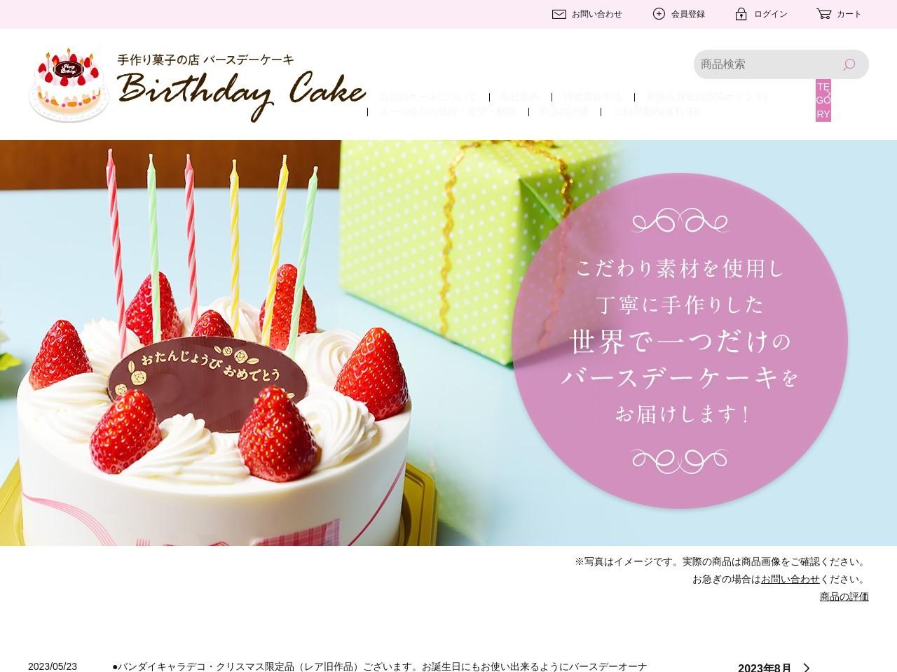 バースデーケーキ洋菓子店