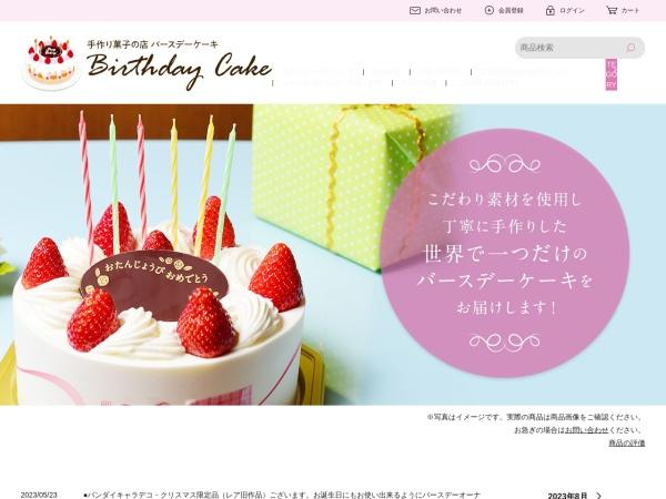 Screenshot of birthday-cake.jp
