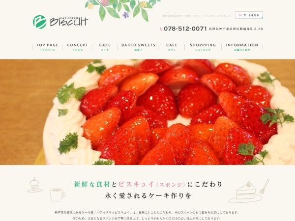http://biscuit-kobe.com