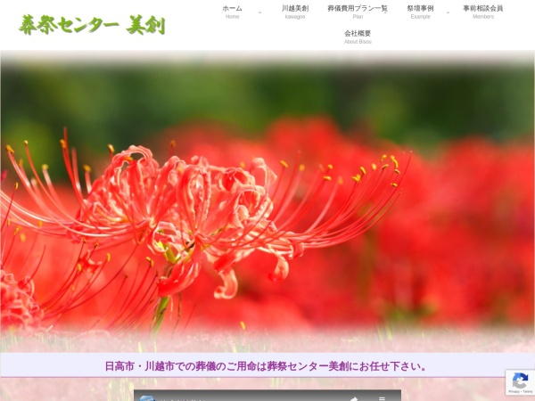 Screenshot of bisou-sai.com