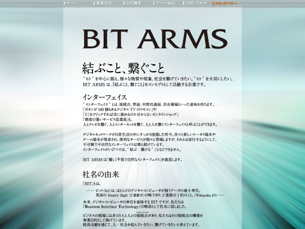 http://bitarms.co.jp