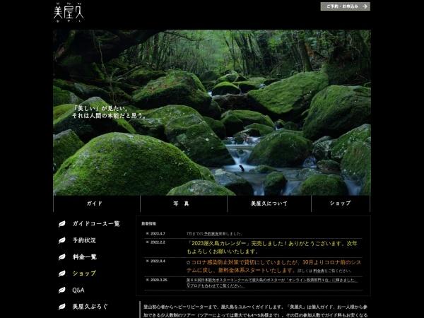 Screenshot of biyakushima.com
