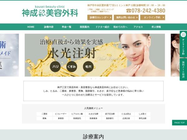 Screenshot of biyou-kousei.jp