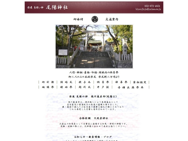 Screenshot of biyoujinja.com