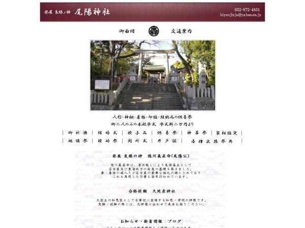 Screenshot of biyoujinja.com