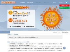http://biz.nikkan.co.jp/eve/bousai/
