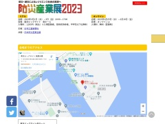 http://biz.nikkan.co.jp/eve/bousai/access.html