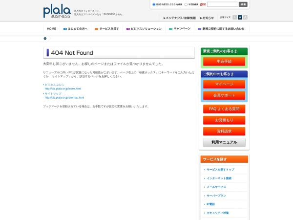 http://biz.plala.or.jp/service/cnt/lte/index.html