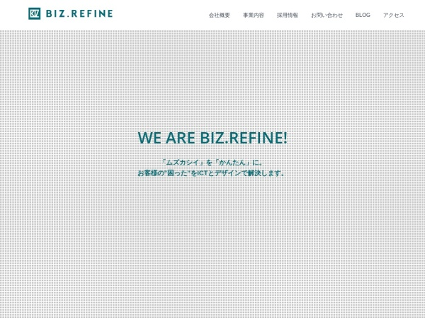 Screenshot of bizrefine.co.jp