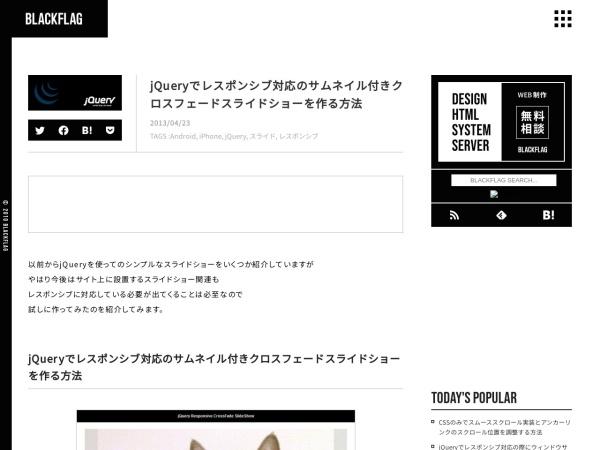 http://black-flag.net/jquery/20130423-4566.html