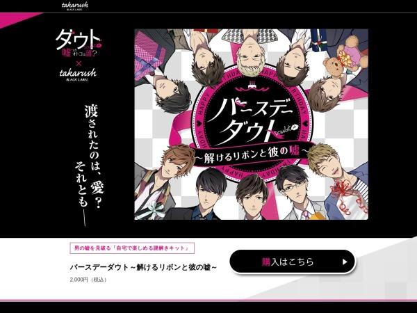 Screenshot of blacklabel.takarush.jp