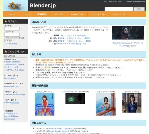 Screenshot of blender.jp