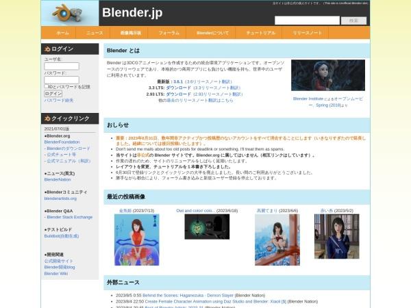 http://blender.jp/