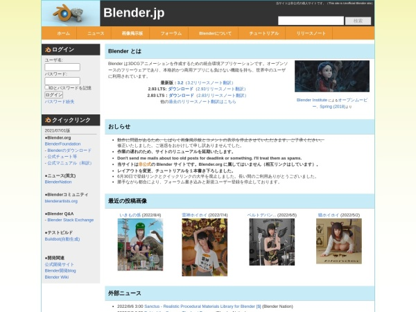 Screenshot of blender.jp