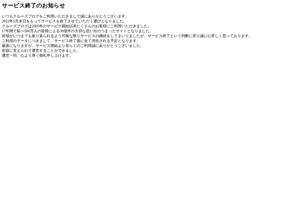 http://blog.crooz.jp/
