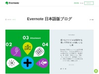 http://blog.evernote.com/jp/2012/10/26/10745