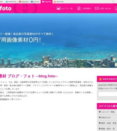 Screenshot of blog.foto.ne.jp
