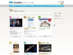 http://blog.kahoku.co.jp/events/