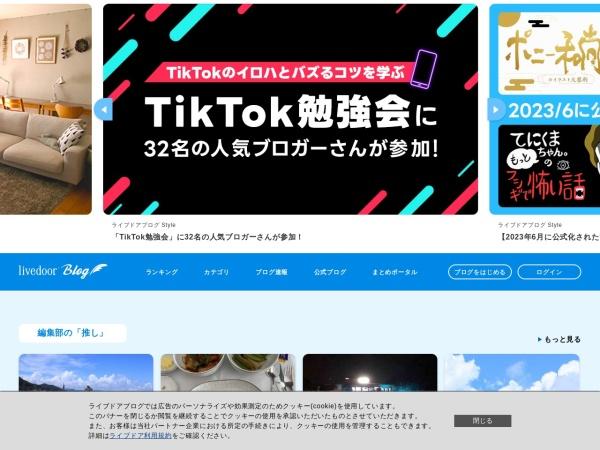 http://blog.livedoor.com/