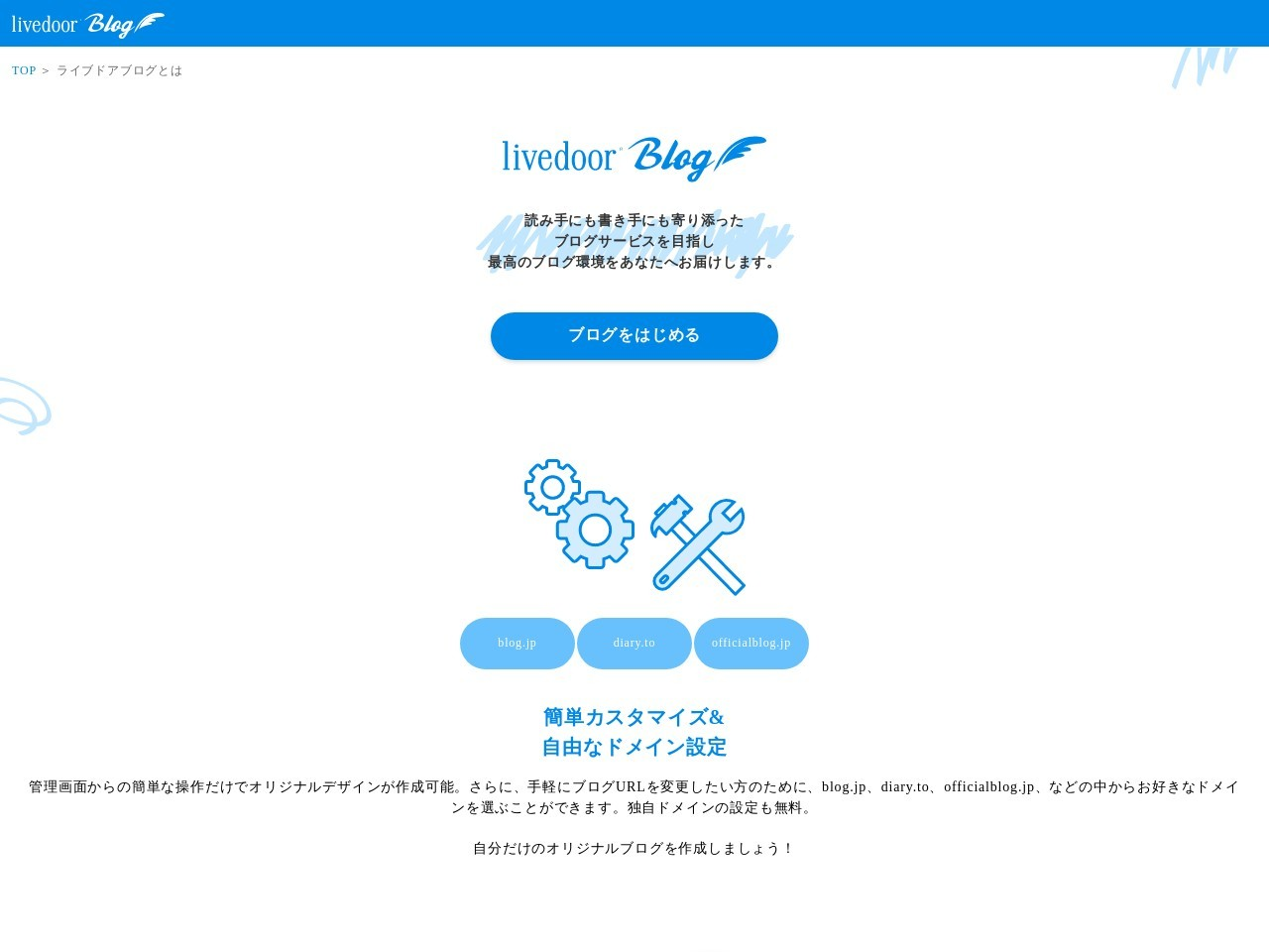 Screenshot of blog.livedoor.jp