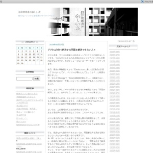 http://blog.livedoor.jp/ese_admin/archives/52106630.html
