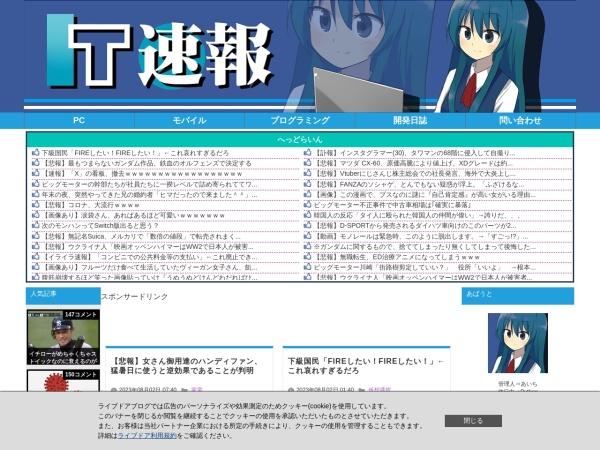 http://blog.livedoor.jp/itsoku/
