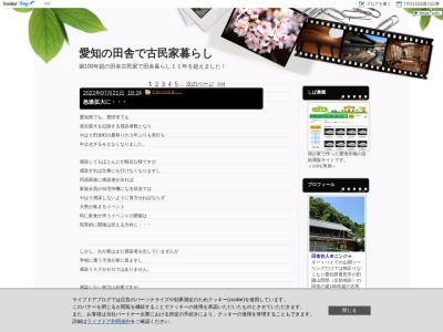 http://blog.livedoor.jp/natural_person/