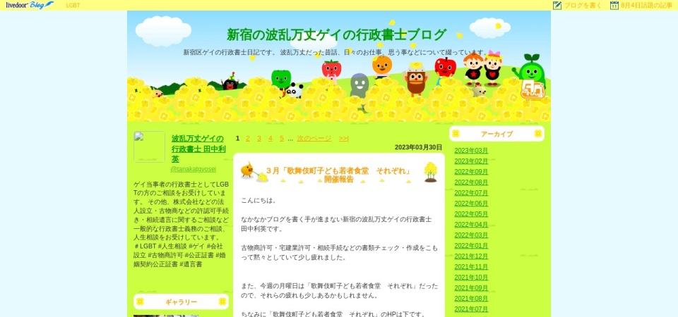 Screenshot of blog.livedoor.jp