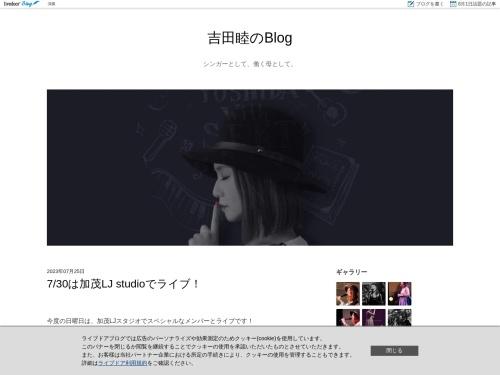 http://blog.livedoor.jp/yoshidamutsumi/