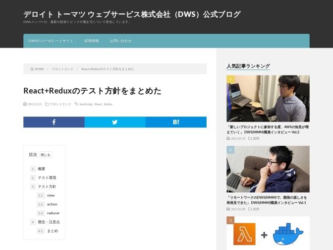 http://blog.mmmcorp.co.jp/blog/2015/12/21/redux-test/