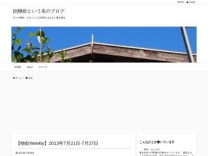 http://blog.namedbutuyoku.com/20130728/butuyoku-weekly-20130721-20130727/
