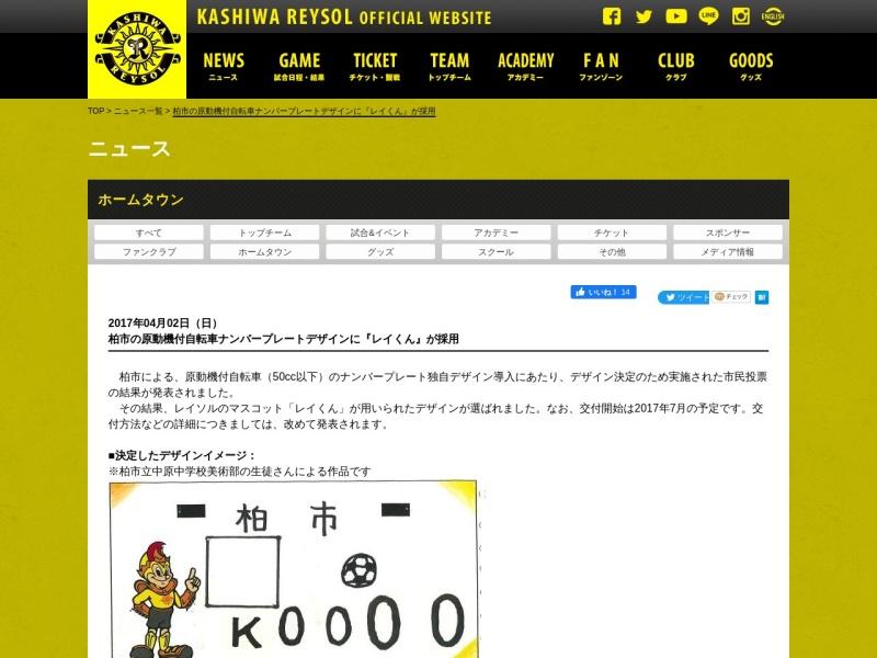 http://blog.reysol.co.jp/news/2017/015481.html