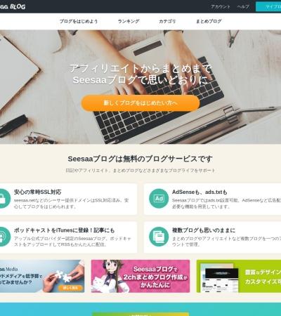 http://blog.seesaa.jp/