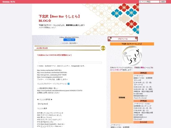 http://blog.ushitora.jp/