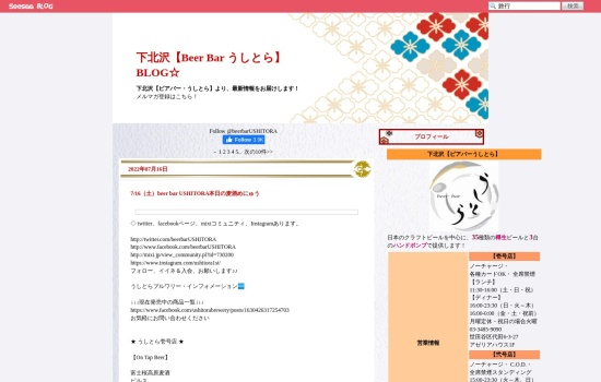 Screenshot of blog.ushitora.jp