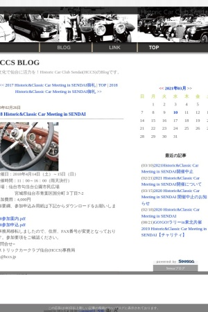 Screenshot of bloghccs.seesaa.net