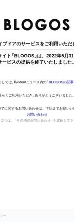 Screenshot of blogos.com