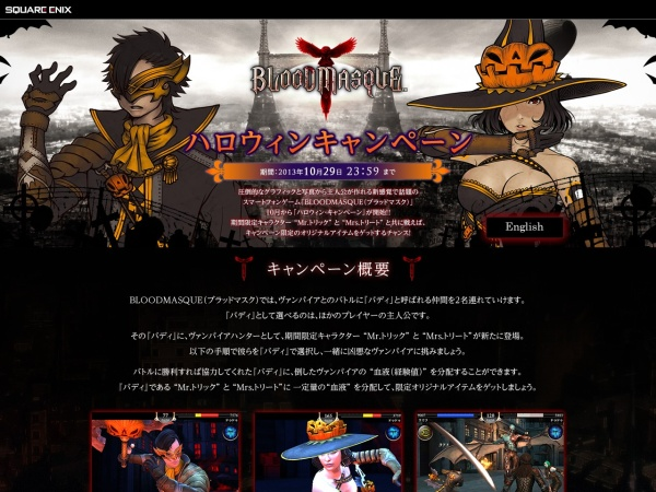 http://bloodmasque.com/halloween/jp/