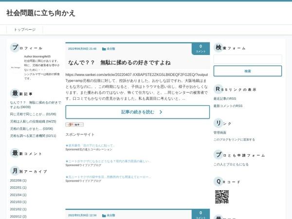 Screenshot of bloominglife55.blog.fc2.com