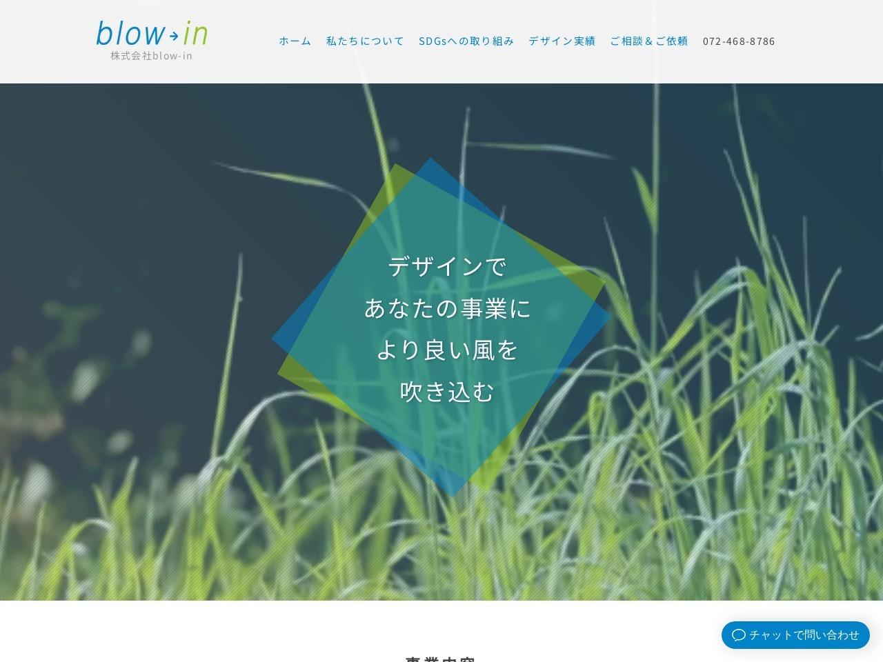 株式会社blow‐in
