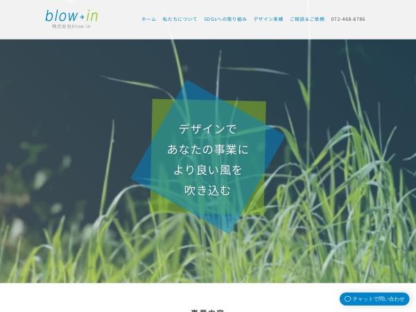 Screenshot of blow-in.net