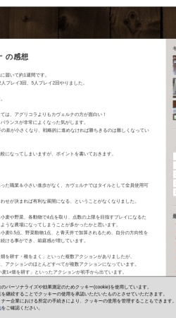 Screenshot of boardgame.ldblog.jp