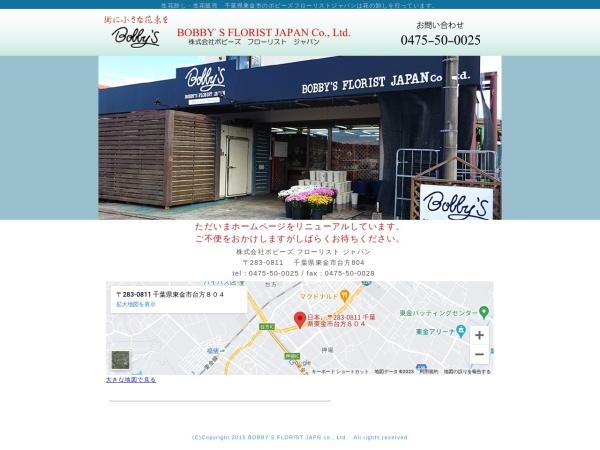 Screenshot of bobbys.jp