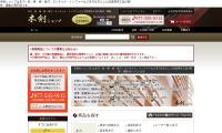 Screenshot of bokkenshop.net