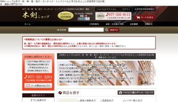Screenshot of bokkenshop.net