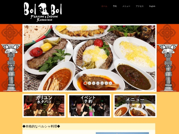 Screenshot of bolbol.jp