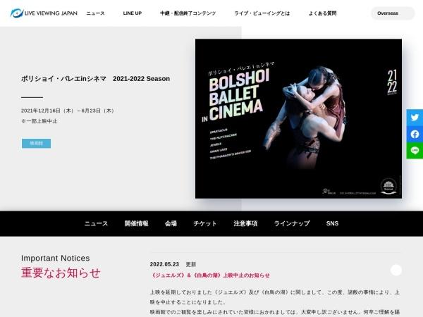 Screenshot of bolshoi-cinema.jp
