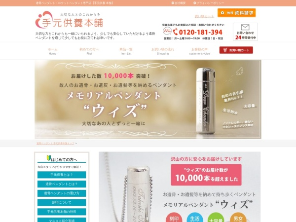 http://bondsconnect.co.jp