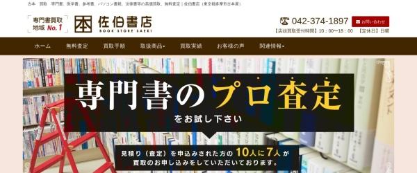 http://bookstore-saeki.com/